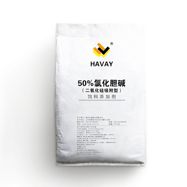 Choline Chloride Silica Carrier